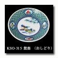 九谷焼 豆皿 吉祥3015-19【青郊窯】(化粧箱入)