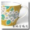 九谷焼マグカップ 黄地紫陽花(紙箱入)