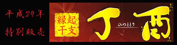 九谷焼 干支飾り 29年 酉年