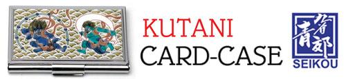 九谷焼カードケース