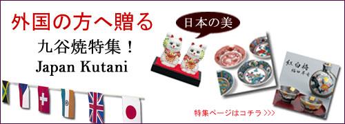 外国の方へ贈る九谷焼特集!Japan Kutani 日本の美∥特集ページはコチラ>>>