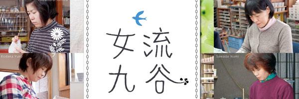 九谷焼 女流作家特集