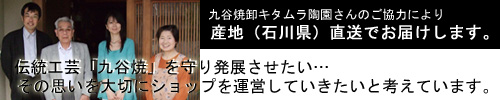 九谷焼卸キタムラ陶円さんのご協力により産地(石川県)直送でお届けします。伝統工芸「九谷焼」を守り発展させたい…その思いを大切にショップを運営していきたいと考えています。