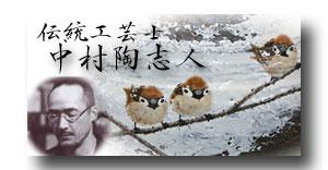 九谷焼 作家 中村陶志人