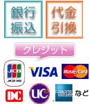 銀行振込・代金引換・クレジット