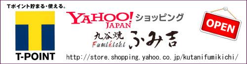 九谷焼専門ふみ吉 ヤフー店