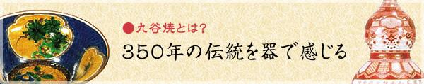 ●九谷焼とは?350年の伝統を器で感じる