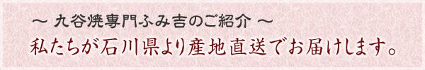 ? 九谷焼専門ふみ吉のご紹介 ?私たちが石川県より産地直送でお届けします。