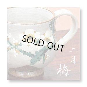 画像1: 九谷焼 マグカップ (2月)梅〜花暦シリーズ〜(化粧箱入)