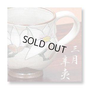 画像1: 九谷焼 マグカップ (3月)辛夷〜花暦シリーズ〜(化粧箱入)