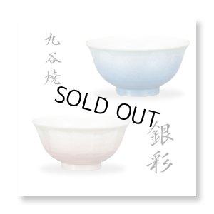 画像1: 九谷焼 組飯碗 銀彩(化粧箱入)