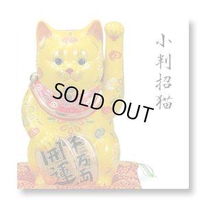 画像1: 九谷焼 8号小判招猫 黄盛(紙箱入)