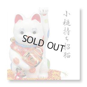 画像1: 九谷焼 8号小槌持ち招き猫 白盛(紙箱入)