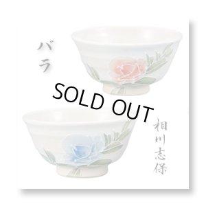 画像1: 九谷焼 組飯碗 バラ【相川志保】 (化粧箱入)