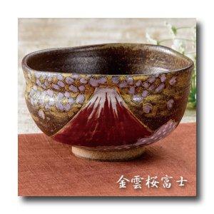画像2: 九谷焼 抹茶碗 金雲桜富士(木箱入)