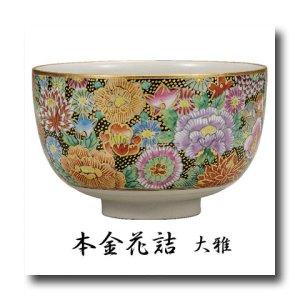 画像2: 九谷焼 抹茶碗 本金花詰【大雅】(木箱入)