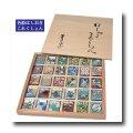 箸置きコレクションセット(化粧箱入)【青郊窯】