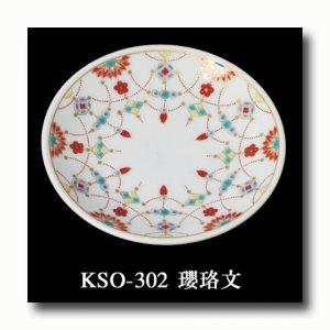 画像1: 九谷焼 豆皿 吉祥302-5【青郊窯】(化粧箱入)
