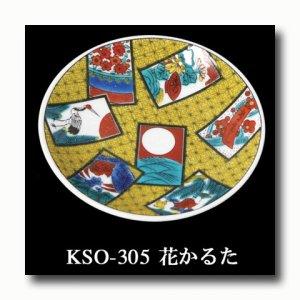 画像3: 九谷焼 豆皿 吉祥302-5【青郊窯】(化粧箱入)
