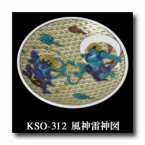 画像1: 九谷焼 豆皿 吉祥3012-14【青郊窯】(化粧箱入)