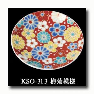 画像2: 九谷焼 豆皿 吉祥3012-14【青郊窯】(化粧箱入)