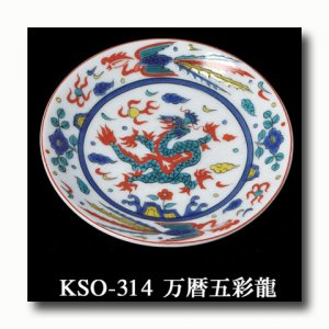 画像3: 九谷焼 豆皿 吉祥3012-14【青郊窯】(化粧箱入)