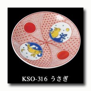画像2: 九谷焼 豆皿 吉祥3015-19【青郊窯】(化粧箱入)