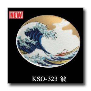 画像2: 九谷焼 豆皿 吉祥320-324【青郊窯】(化粧箱入)