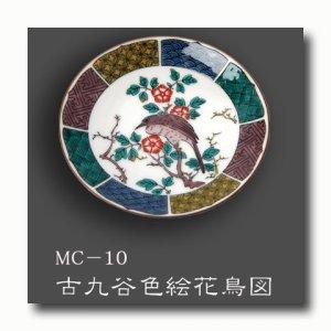 画像2: 九谷焼 豆皿 単品MC9-12【青郊窯】(化粧箱入)