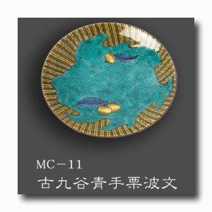 画像3: 九谷焼 豆皿 単品MC9-12【青郊窯】(化粧箱入)
