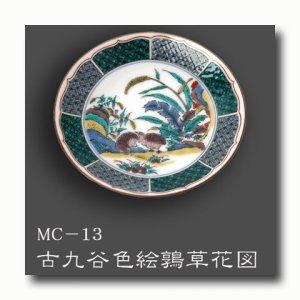 画像1: 九谷焼 豆皿 単品MC13-16【青郊窯】(化粧箱入)