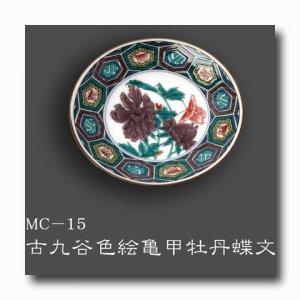 画像3: 九谷焼 豆皿 単品MC13-16【青郊窯】(化粧箱入)