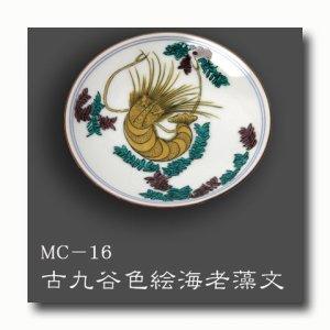 画像4: 九谷焼 豆皿 単品MC13-16【青郊窯】(化粧箱入)