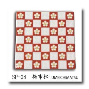 画像3: 九谷焼 色絵角平皿(豆皿・コースター)小紋シリーズ【青郊窯】(化粧箱入)