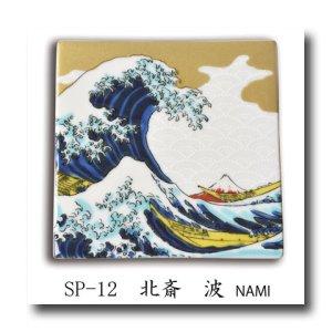 画像1: 九谷焼 色絵角平皿(豆皿・コースター)浮世絵シリーズ【青郊窯】(化粧箱入)