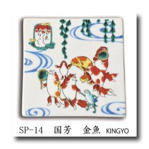 画像3: 九谷焼 色絵角平皿(豆皿・コースター)浮世絵シリーズ【青郊窯】(化粧箱入)