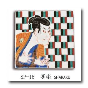 画像4: 九谷焼 色絵角平皿(豆皿・コースター) 浮世絵【青郊窯】(化粧箱入)