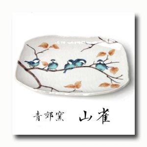 画像1: 九谷焼10.7号 盛皿 山雀(化粧箱入)【青郊窯】