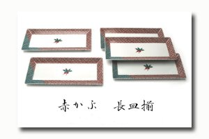 画像4: 九谷焼 8号長皿揃 赤かぶ【青郊窯】(化粧箱入)