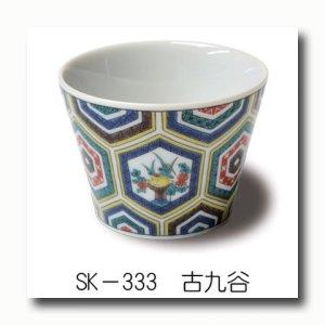 画像5: 九谷焼 十趣杯 【青郊窯】(化粧箱入)