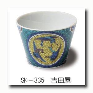 画像3: 九谷焼 十趣杯 【青郊窯】(化粧箱入)