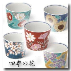 画像1: フリーカップセット 四季の花(木箱入)