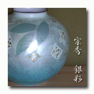 画像1: 九谷焼 10号花瓶 銀彩 【宗秀】(木箱入)<数量限定品>