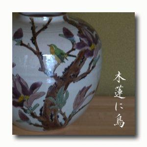 画像1: 九谷焼8号花瓶  木蓮に鳥(木箱入)【特価品】<数量限定>