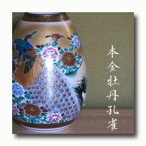 画像1: 九谷焼10号花瓶(細)  本金牡丹孔雀(木箱入)【特価品】<数量限定>