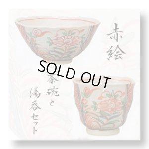 画像1: 湯呑&茶碗 赤絵(化粧箱入)