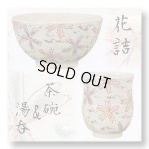 画像1: 湯呑&茶碗 花詰(化粧箱入)