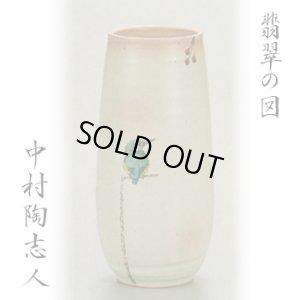 画像1: 九谷焼【中村陶志人】花瓶 翡翠の図(木箱入)