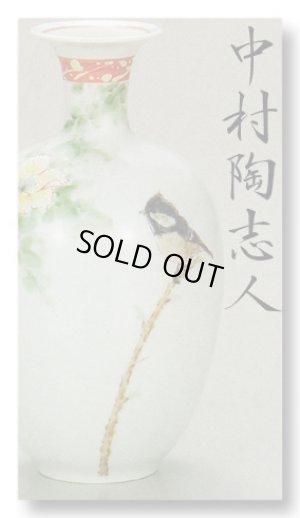 画像1: 花瓶 花鳥(化粧箱入)