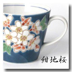 画像1: 九谷焼マグカップ 紺地桜(紙箱入)